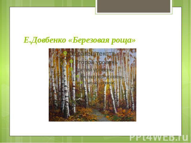 Е.Довбенко «Березовая роща»