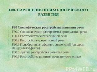 F80. НАРУШЕНИЯ ПСИХОЛОГИЧЕСКОГО РАЗВИТИЯ F80 Специфические расстройства развития