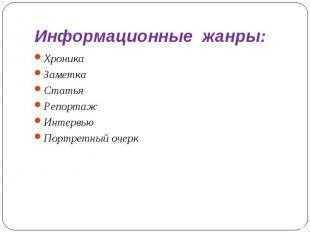 Информационные жанры: ХроникаЗаметка Статья Репортаж ИнтервьюПортретный очерк