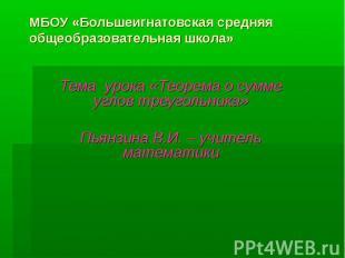 МБОУ «Большеигнатовская средняя общеобразовательная школа» Тема урока «Теорема о