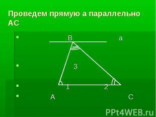 Проведем прямую а параллельно АС