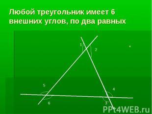 Любой треугольник имеет 6 внешних углов, по два равных