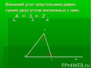 Внешний угол треугольника равен сумме двух углов несмежных с ним, 4 = 1 + 2