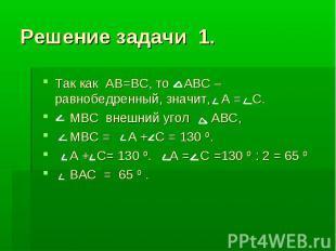 Решение задачи 1. Так как АВ=ВС, то АВС – равнобедренный, значит, А = С. МВС вне