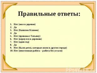Правильные ответы:Нет (жил в деревне)ДаНет (Капитон Климов)ДаНет (провожал Татья