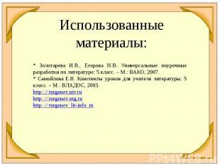 Использованные материалы:* Золотарева И.В., Егорова Н.В. Универсальные поурочные