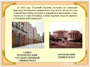 В 1833 году 15-летний Тургенев поступил на словесный факультет Московского униве