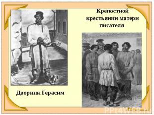 Крепостной крестьянин матери писателя Дворник Герасим