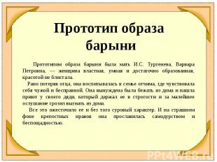 Прототип образа барыни Прототипом образа барыни была мать И.С. Тургенева, Варвар