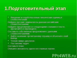 1.Подготовительный этап Введение и отработка новых лексических единиц и словосоч