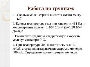 Работа по группам: Сколько молей серной кислоты имеют массу 1 кг?2. Какова темпе