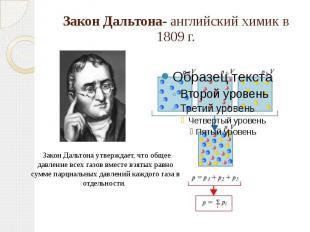 Закон Дальтона- английский химик в 1809 г. Закон Дальтона утверждает, что общее