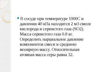 В сосуде при температуре 1000С и давлении 40 кПа находится 2 м3смеси кислорода