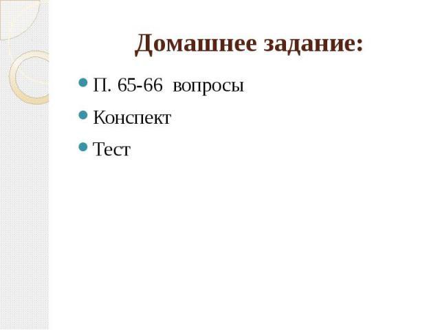 Домашнее задание: П. 65-66 вопросыКонспектТест