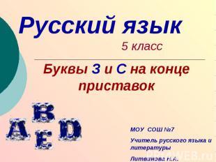 Русский язык 5 классБуквы З и С на конце приставокМОУ СОШ №7Учитель русского язы