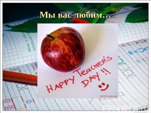 Мы вас любим…