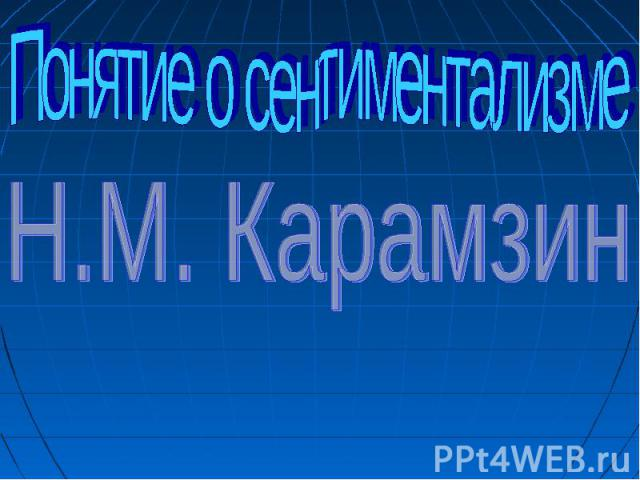 Понятие о сентиментализме Н.М. Карамзин