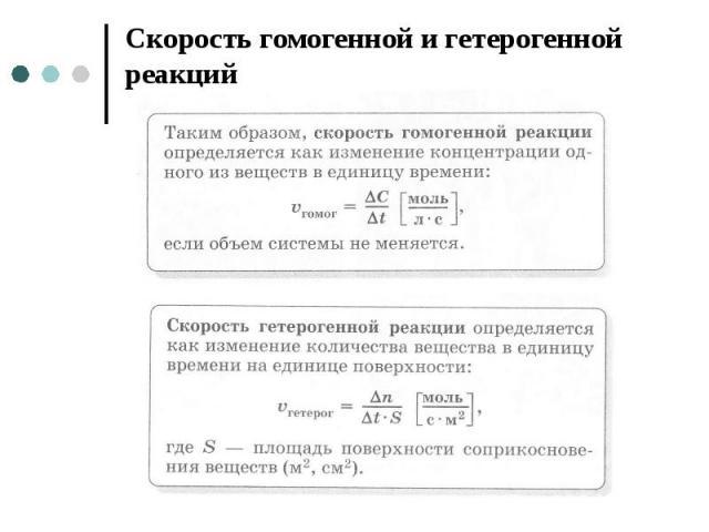 Скорость гомогенной и гетерогенной реакций
