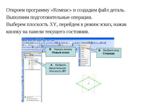 Откроем программу «Компас» и создадим файл деталь.Выполним подготовительные операции.Выберем плоскость XY, перейдем в режим эскиз, нажавкнопку на панели текущего состояния.