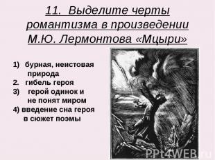 11. Выделите черты романтизма в произведении М.Ю. Лермонтова «Мцыри» бурная, неи