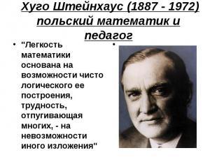 """Хуго Штейнхаус (1887 - 1972) польский математик и педагог """"Легкость математики о"""