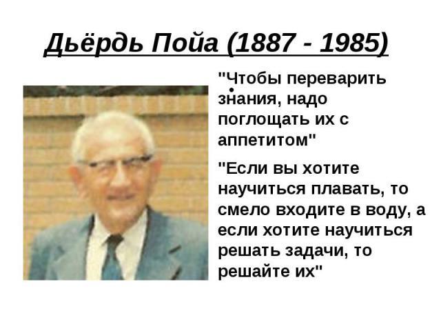Дьёрдь Пойа (1887 - 1985)