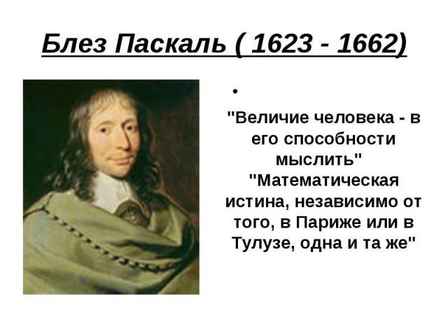 Блез Паскаль ( 1623 - 1662)