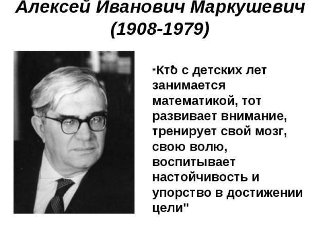 Алексей Иванович Маркушевич (1908-1979)