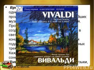 Времена годаАнтонио Вивальди— одно из самых знаменитых его произведений, также