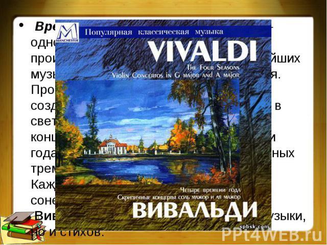 Времена годаАнтонио Вивальди— одно из самых знаменитых его произведений, также одно из известнейших музыкальных произведений этого стиля. Произведения «Времена года» было создано в 1723 году, а впервые вышло в свет только два года спустя. Каждый к…