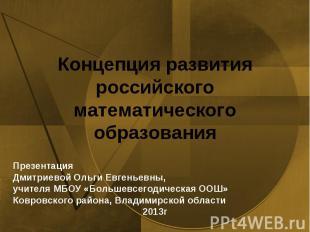 Концепция развития российскогоматематического образования Презентация Дмитриевой