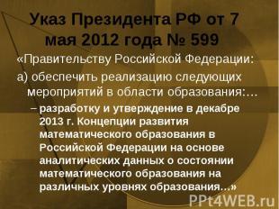 Указ Президента РФ от 7 мая 2012 года № 599 «Правительству Российской Федерации:
