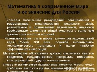 Математика в современном мире и ее значение для России Способы логического рассу