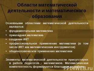 Области математической деятельности и математического образования Основными обла