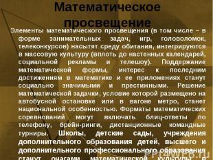 Математическое просвещение Элементы математического просвещения (в том числе – в