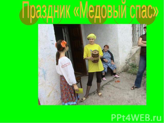 Праздник «Медовый спас»
