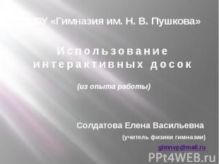 МАОУ «Гимназия им. Н. В. Пушкова» Использованиеинтерактивных досок(из опыта рабо