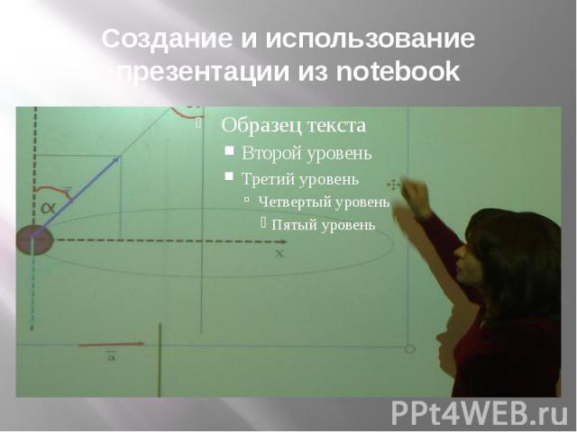 Создание и использование презентации из notebook