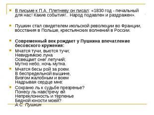 В письме к П.А. Плетневу он писал: «1830 год - печальный для нас! Какие события!