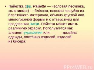 Пайетка(фр.Paillette— «золотая песчинка, золотинка»)— блёстка, плоская чешуй