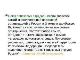 Союз поисковых отрядов России является самой многочисленной поисковой организаци