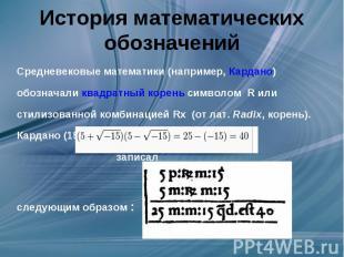 История математических обозначений Средневековые математики (например,Кардано)
