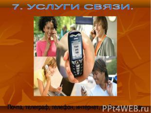 7. УСЛУГИ СВЯЗИ. Почта, телеграф, телефон, интернет, мобильная связь