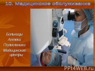 10. Медицинское обслуживание БольницыАптекиПоликлиникиМедицинские центры