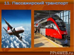 11. Пассажирский транспорт