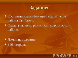 Задание: Составить классификацию сферы услуг района Свиблово.Сделать вывод о раз