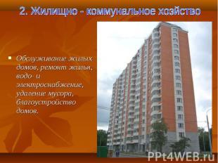 2. Жилищно - коммунальное хозйство Обслуживание жилых домов, ремонт жилья, водо-