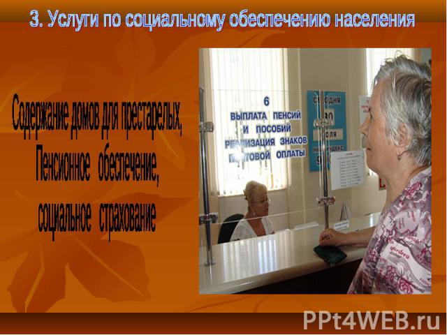 3. Услуги по социальному обеспечению населения Содержание домов для престарелых,Пенсионное обеспечение,социальное страхование