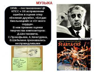 МУЗЫКА 1958г. – постановление ЦК КПСС « Об исправлении ошибок в оценке опер «Вел