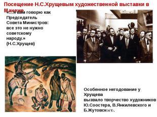 Посещение Н.С.Хрущевым художественной выставки в Манеже «…я вам говорю как Предс